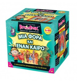 """BrainBox: """"Once upon a time"""" - Greek Version"""